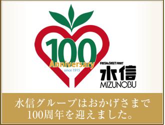 100周年記念ページへ