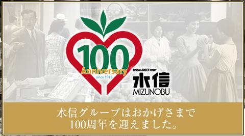 横浜水信100周年 水信クループはおかげさまで100周年を迎えました。