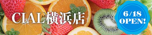 横浜水信 シァル横浜店
