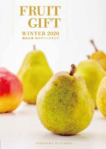 水信冬ギフト2020_表紙